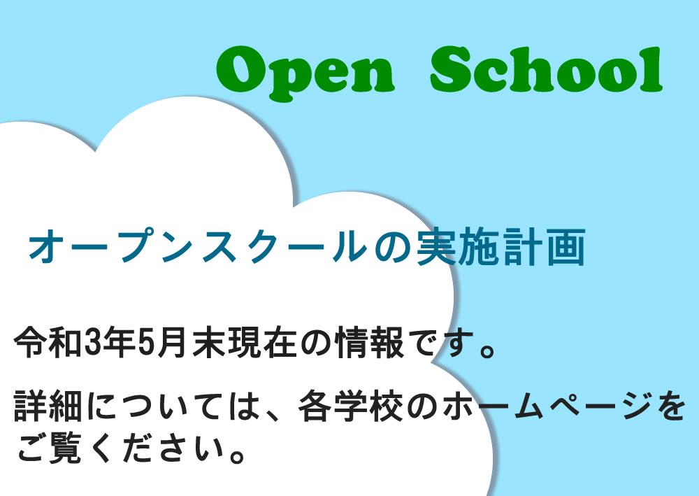 就実 高校 オープン スクール